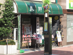 2017年10月24日 巣鴨地蔵通り本店臨時休業のお知らせ