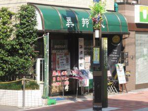 東京の巣鴨地蔵通り本店の定休日変更のお知らせ