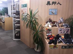 異邦人 大阪梅田本店の写真