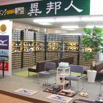 3月3日 和歌山店 臨時休業のお知らせ