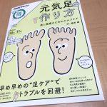 とても分かりやすい足の健康についての本 NHK 元気足の作り方