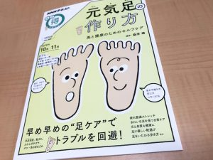 NHK 元気足の作り方