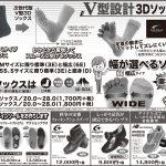 2018年10月の新聞掲載・ラジオ放送予定