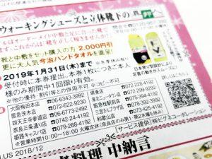 2018年11月の新聞掲載・ラジオ放送予定