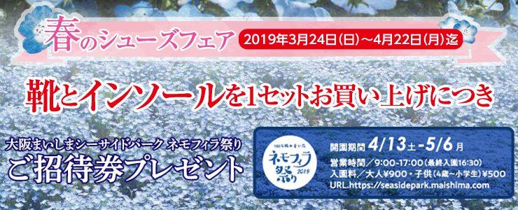 春のシューズフェア! 2019年3月24日~4月22日まで
