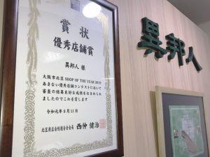 大阪市北区商店会総連合会から異邦人が表彰されました!