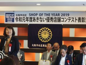 SHOP OF THE YEAR 2019 表彰式の写真