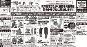 2019年10月の新聞掲載・ラジオ・テレビ放送予定