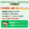11月21日〜23日WEB限定一緒にキャンペーン!2人でご一緒にご来店いただくと…