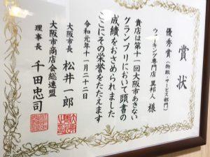 「大阪市 あきないグランプリ」で異邦人が優秀賞を受賞しました!