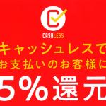 異邦人でもキャッシュレスでお支払いの客様に5%還元がスタート!