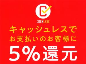キャッシュレスでお支払いの客様に5%還元!