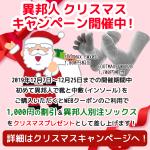 異邦人クリスマスプレゼントキャンペーン開催中!