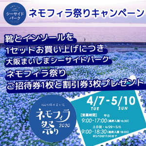 春のネモフィラ祭りキャンペーン