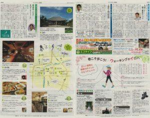 マイタウン奈良の記事ページ
