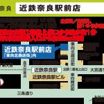 奈良三条通り店移転のご案内