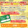 2021年9月4日(土)~11月23日(火・祝)まで「秋のWEB限定キャンペーン」を開催!