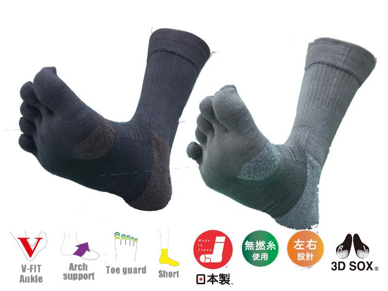 FOOTMAX FXW021(五本指)幅広