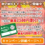 2020年9月10日(木)~10月5日(月)まで「秋のWEB限定キャンペーン」を開催!