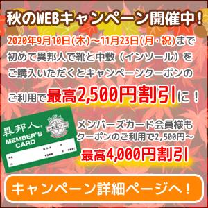 2020年9月10日(木)~11月23日(月・祝)まで「秋のWEB限定キャンペーン」を開催!