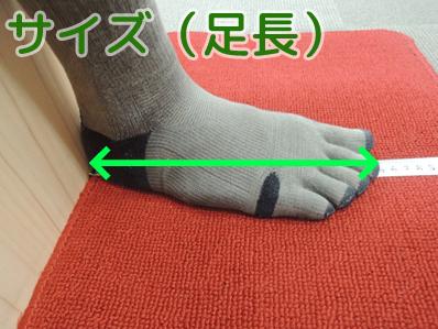 足のサイズ(足長)の測り方