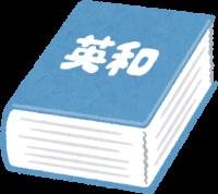 英和辞典のイラスト