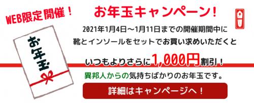 WEB限定!お年玉キャンペーン!(1/4~1/17)