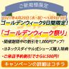 お得な異邦人ゴールデンウィーク祭り!(4/29~5/9)
