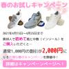 初めてのお客様限定!春のお試しキャンペーン!(4/15~4/25)