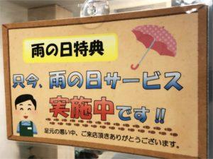 異邦人は雨の日が更にお得です!!LUCKY RAINY DAY!!<雨の日サービス実施中!>