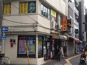 千石白山通り店の写真